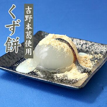 吉野本葛・くず餅(白)(75g2個入)吉野葛の葛餅(くずもち)食べやすいミニサイズ