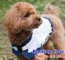 馬着を手掛ける会社が作るこだわりの犬用のクールコート【Kooling Coat】 その1