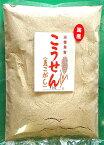 国産大麦100%香ばしさがたまらない!こうせん【はったい粉、麦こがし】10個セットで送料無料