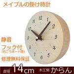木製時計掛け時計直径14cm数字レーザー加工[木製・手作り・壁掛け・北欧・雑貨・人気・子供部屋]