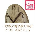 [電波掛け時計木の電波掛け時計木製電波掛け時計]
