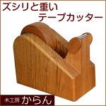 [木製テープカッター木のテープカッター無垢の木テープカッターかわいいテープカッター]