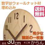 [掛け時計木製木の時計木製時計]