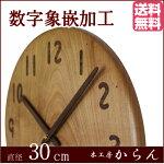 [木製時計掛け時計壁掛け木製無垢の木インテリア]