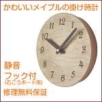 かわいいメイプルの掛け時計