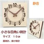 正方形の時計10cm×10cm