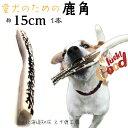 鹿の角 犬 おもちゃ 15cm 4つ割り 1本 鹿角 小型犬 国産 北海道 天然 エゾ鹿角 おやつ 玩具 デンタルケア ガム 歯磨き エゾシカ 愛犬 スティック 骨 ボーン 角 歯周病 健康 ペット 犬のおやつ お試し フード 防止 しつけ 犬用