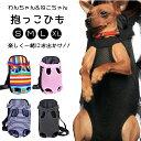 【ポイント5倍!!】 犬 抱っこひも ペット用品 犬 猫 バ...