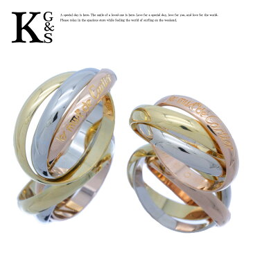 【新古品】【セット販売】【4〜19号】カルティエ/Cartier / ペアリング / トリニティリング 3連 / イエローゴールド ホワイトゴールド ピンクゴールド YG/WG/PG K18 / レディース メンズ 指輪 B4086100