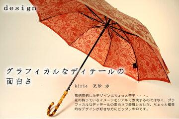 【送料無料】おしゃれな女性用雨傘〜高級傘甲州織ジャガード織の更科(赤)が上品なレディース雨傘長です☆プライベートブランド:kirie(キリエ)〜☆