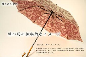 【送料無料】おしゃれな女性用雨傘~高級傘甲州織ジャガード織の蝶々(ワイン)が上品なレディース雨傘長です☆プライベートブランド:kirie(キリエ)~【RCP1209mara】