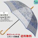 傘 レディース 雨傘 長傘 【送料無料】槙田 商店 ペーズリ...