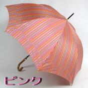 傘レディースおしゃれ雨傘長傘先染マルチカラーストライプジャンプ傘上質リーズナブル日本製!新田商店