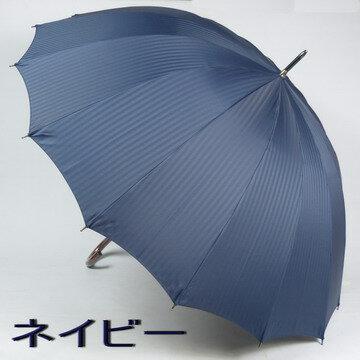 【送料無料】16本骨で先染ジャガード織りシャドーストライプがおしゃれなメンズ雨傘長☆軽量で丈夫な男性用雨傘です