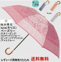 傘 レディース おしゃれ 雨傘 折りたたみ 晴雨兼用 槙田