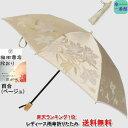 傘 レディース 雨傘 折りたたみ 晴雨兼用 槙田 商店 【送