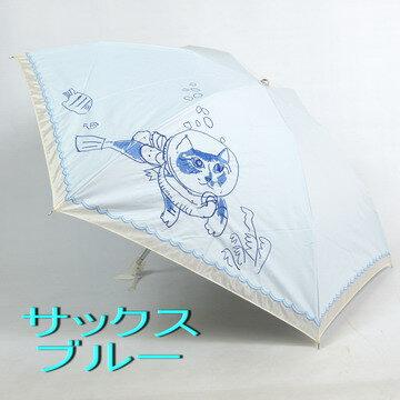 【レビューで特別価格&送料無料!】レディース日傘折ミニ:マンハッタナーズの「メキシコ湾もぐり」ネコ猫の絵がかわいい一級遮光遮熱晴雨兼用日傘折りたたみ傘