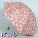 【特別価格&送料無料(条件付き)】レディース日傘折:三河木綿の桜(さく...
