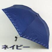 【送料無料!】レディース日傘折ミニ:シンプルな縁ドットチェーン刺繍がおしゃれな一級遮光遮熱晴雨兼用折りたたみ傘uvカット