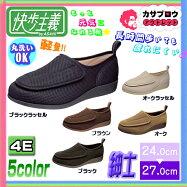 快歩主義M003