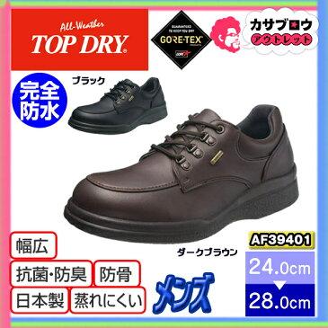 ビジネスシューズ メンズ 紳士 靴 レインシューズ ゴアテックス GORE-TEX アサヒ トップドライ TOPDRY スニーカー AF39401 4E 通気 防滑 幅広 日本製 抗菌 完全防水 衝撃吸収