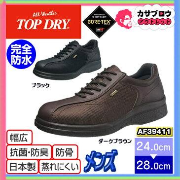 ビジネスシューズ メンズ 紳士 靴 レインシューズ カジュアルシューズ ゴアテックス GORE-TEX アサヒ トップドライ TOPDRY スニーカー AF39411 通気 防滑 幅広 日本製 抗菌 完全防水 チャック付き