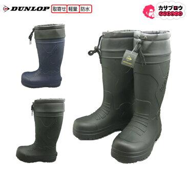 [DUNLOP] メンズ長靴 ドルマンG801 メンズ 長靴 レインブーツ ガーデニング 農作業 防水 雨靴 ロングブーツ レインシューズ 紳士 軽作業 防災用 清掃活動 アウトドア シンプル 軽量 ダンロップ