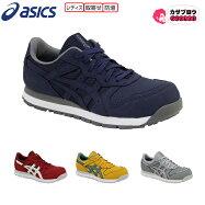 [asics]ワークシューズ安全靴セーフティレディーウィンジョブCP207