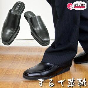 【3980円以上送料無料】 メンズ オフィスサンダル オフィスシューズ クロッグ かかとなし ドリアン Dorian ビジネスサンダル ビジネススリッパ スーツ おしゃれ 社内履き 黒 ブラック