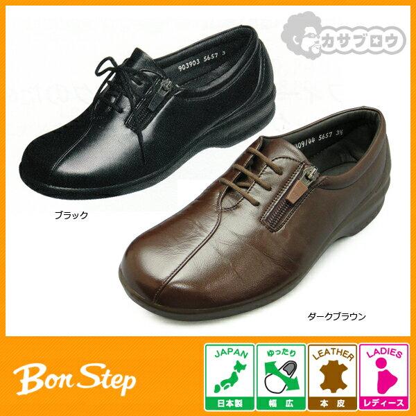 ボンステップBonStepレディース5657シューズ日本製幅広本皮4Ebs5657