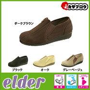 [elder]エルダーE800ファスナーリハビリ介護シューズ
