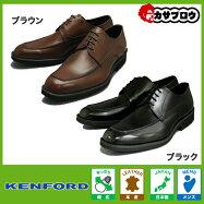 【KENFORD】ケンフォードKB16LUチップメンズ革靴幅広3Eビブラム