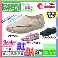 [快歩主義]L112Kベージメッシュレディスメンズリハビリ上履き幅広日本製抗菌