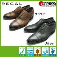 【REGAL】リーガル35HRBBストレートメンズ革靴ムレない防水ゴアテックス