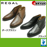 708RBH【REGAL】リーガル撥水加工レザー仕様グッドイヤーウエルト製法のチャッカーブーツ