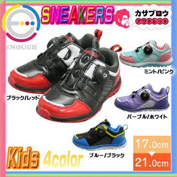 キッズ スニーカー カジュアル [イナフ] ENOUGH EN-030 ダイヤル 子供用 脱ぎ履き簡単 しっかりフィット 通学・普段履き用 靴 シューズ