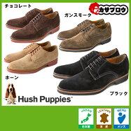(ハッシュパピー)HushPuppiesM-1663メンズカジュアル革靴