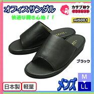 メンズオフィスサンダルスリッパ5001日本製