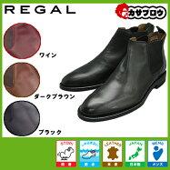 [リーガル]REGAL709RCCサイドゴアブーツムレない濡れないゴアテックス革靴