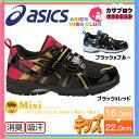 [アシックス すくすく]acics GD RUNNERMINI MG 3 TUM168 ブラックxレッド キッズ 子供 運動会 スポーツ 運動靴 消臭 吸汗