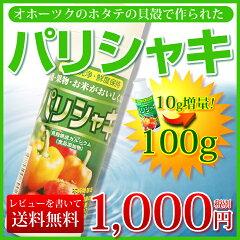 ホタテ貝殻で作った消臭剤!野菜に含まれる農薬、ワックス等の有害物質を除去。安心、安全、自...