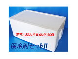 発砲スチロールBOX(大)保温、保冷箱大型梱包資材クーラーボックスアウトドア用品防災グッズ