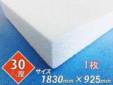 発泡スチロール 板 ボード 断熱材 レフ板 パネルボード ディスプレイ 節電 1830×925×30 1枚 送料無料