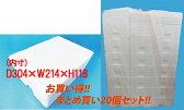 【発泡スチロール 箱 容器 】【まとめ買い】発泡スチロールBOX(小) 20個セット