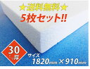 【送料無料】発泡スチロール(発砲スチロール) ボード 板 1820×910×30☆5枚セット☆ 【節電】