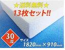 【送料無料】発泡スチロール(発砲スチロール) ボード 板 1820×910×30☆13枚セット☆【断熱材】