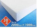 発泡スチロール(発砲スチロール) ボード 板 2000×1000×30 【断熱材】