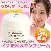 【2つ購入で送料無料】イナホ米スキンクリーム1個(120g)米スキンクリーム美容健康ピカピカ艶やか