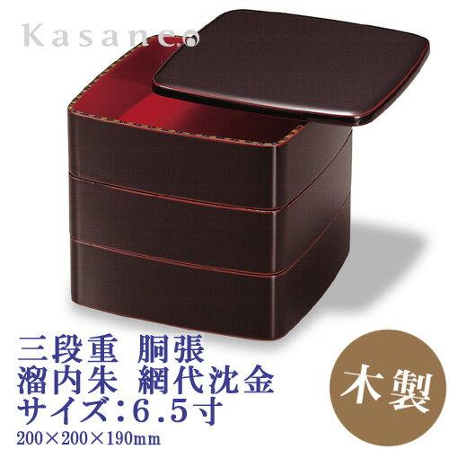 三段重 本重 胴張 6.5寸 溜内朱 網代沈金 :Kasane