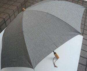 ◆二段折傘◆男の日傘 男性用日傘◆アンソニー◆質感のグレー